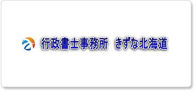 行政書士法人 きずな北海道